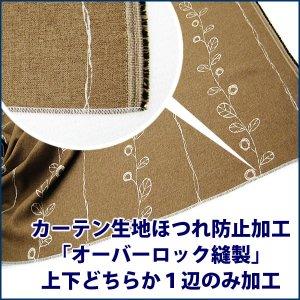 画像1: カーテン生地ほつれ防止加工「オーバーロック縫製」上下どちらか1辺のみ加工 1枚分【受注生産A】