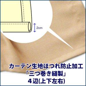 画像1: カーテン生地ほつれ防止加工「三つ巻き縫製」4辺1枚分【受注生産A】