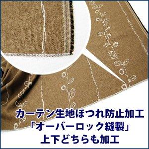 画像1: カーテン生地ほつれ防止加工「オーバーロック縫製」上下どちらも加工 1枚分【受注生産A】