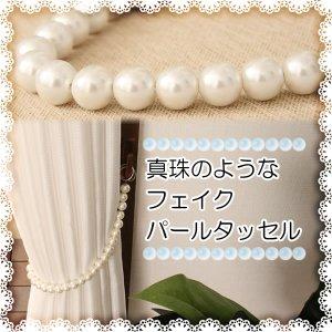 画像1: ★真珠のような フェイクパールタッセル 1本入り【在庫品】【カーテンタッセル】 メール便可(10個まで)