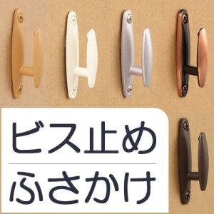 画像1: ★カーテン ふさかけ ビス止めタイプ 1個入り【在庫品】メール便可(20個まで)