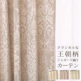 クラシカルな王朝柄ジャガードカーテン5196 規格サイズ 【受注生産A】17d