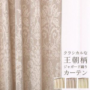画像1: クラシカルな王朝柄ジャガードカーテン5196 規格サイズ 【受注生産A】17d