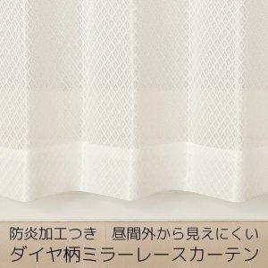 画像1: 「カーテン生地のみ販売」 防炎加工つき ダイヤ柄ミラーレースカーテン 4252オフホワイト 生地巾約150cm 【1cm単位の価格です】