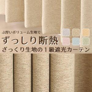 画像1: 「カーテン生地のみ販売」 2重織りの1級遮光カーテン5088 断熱カーテン 生地巾約150cm 【1cm単位の価格です】