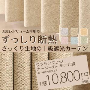 画像1: 2重織りの1級遮光カーテン5088 断熱カーテン オーダーカーテン仕様 1窓単位 【受注生産A】