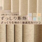 2重織りの1級遮光カーテン5088 断熱カーテン イージーオーダー 1枚入り 【受注生産A】