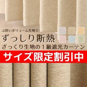 画像1: ★2重織りの1級遮光カーテン5088 断熱カーテン 既製品 【在庫品】17d