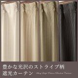 「カーテン生地のみ販売」 豊かな光沢のストライプ柄2級遮光(3級遮光)カーテン5255 生地巾約150cm 【1cm単位の価格です】