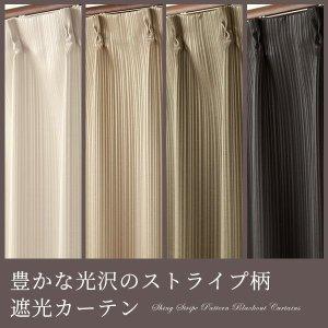 画像1: 「カーテン生地のみ販売」 豊かな光沢のストライプ柄2級遮光(3級遮光)カーテン5255 生地巾約150cm 【1cm単位の価格です】