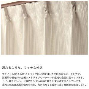画像2: 「カーテン生地のみ販売」 豊かな光沢のストライプ柄2級遮光(3級遮光)カーテン5255 生地巾約150cm 【1cm単位の価格です】