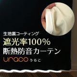 「カーテン生地のみ販売」 超遮光・断熱省エネ・防音カーテン URACO(うらこ) 生地巾約150cm 【1cm単位の価格です】