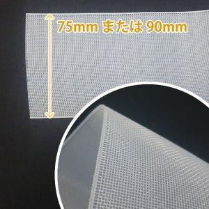 画像1: 「カーテン用芯地」ポリエステル芯地 一般カーテン用1m単位
