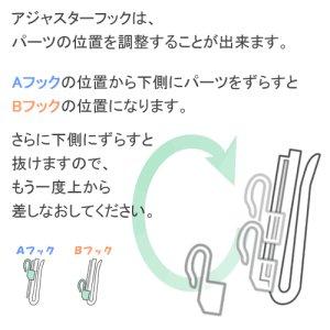 画像3: ★カーテン用アジャスターフック 10本入り【在庫品】メール便可(購入数10まで)