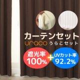 【送料無料】URACO(うらこ)カーテンセット 完全遮光 遮光率100% 1級遮光・断熱省エネ・防音カーテンと断熱UVカットミラーレース 規格サイズ【受注生産A】