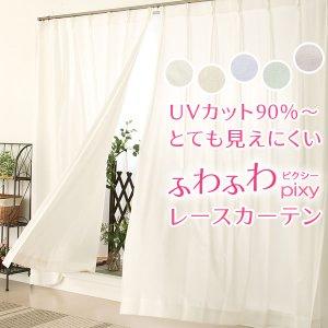 画像1: 「カーテン生地のみ販売」 ふわふわレースカーテン『ピクシー』4112 夜でも外から見えにくい UVカット 生地巾約150cm 【1cm単位の価格です】