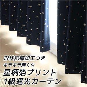 画像1: 形態安定加工つき 星柄箔プリント1級遮光カーテン オーダーカーテン仕様 1窓単位 【受注生産A】