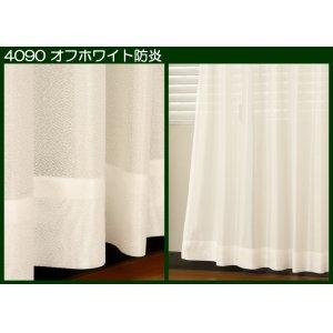 画像1: 2倍ヒダ防炎ミラーレースカーテン 4090-21オフホワイト 規格サイズ【受注生産A】17l