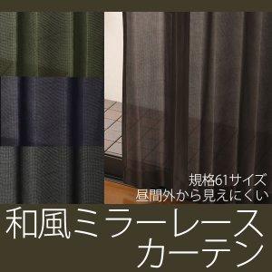 画像1: 「カーテン生地のみ販売」 昼間外から見えにくい 和風ミラーレースカーテン4174 生地巾約150cm 【1cm単位の価格です】