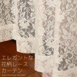 エレガントな花柄レースカーテン 4187オフホワイト 規格サイズ【受注生産A】17l