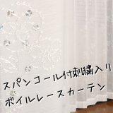 ★スパンコールつき刺繍入りボイルレースカーテン 4211ホワイト 既製品【在庫品】17l