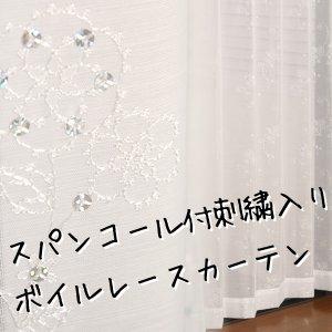 画像1: ★【即納可能!】スパンコールつき刺繍入りボイルレースカーテン 4211ホワイト 既製品【在庫品】17l