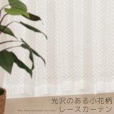 光沢のある小花柄レースカーテン 4221オフホワイト 規格サイズ【受注生産A】