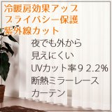 ★夜も外から見えにくい断熱UVカットミラーレースカーテン 4223ホワイト 既製品【在庫品】17l