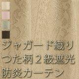 つた柄の防炎ジャガード2級遮光カーテン5104 規格サイズ 【受注生産A】17d