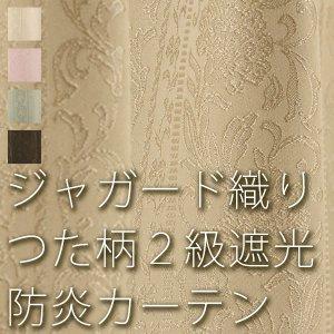 画像1: つた柄の防炎ジャガード2級遮光カーテン5104 規格サイズ 【受注生産A】17d